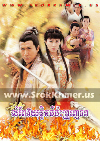 Lumpeng Yuttithor Pah Prounh Tep, Khmer Movie, khmer drama, video4khmer, movie-khmer, Kolabkhmer, Phumikhmer, khmeravenue, khmercitylove, sweetdrama, tvb cambodia drama