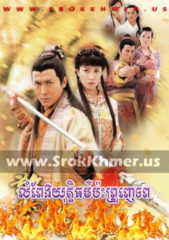 Lumpeng Yuttithor Pah Prounh Tep | Khmer Movie | khmer drama | video4khmer | movie-khmer | Kolabkhmer | Phumikhmer | khmeravenue | khmercitylove | sweetdrama | tvb cambodia drama Best