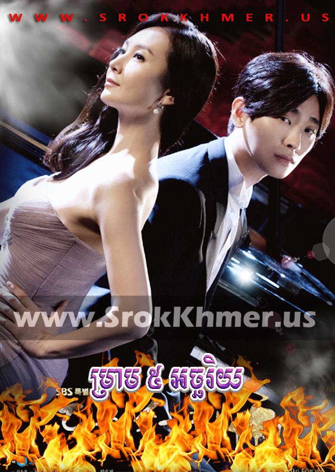 Mream 5 Achhariyak ep 60 | Khmer Movie | khmer drama | video4khmer | movie-khmer | Kolabkhmer | Phumikhmer | khmotions | phumikhmer1 | khmercitylove | sweetdrama | khreplay Best