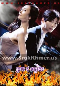 Mream 5 Achhariyak | Khmer Movie | khmer drama | video4khmer | movie-khmer | Kolabkhmer | Phumikhmer | khmotions | phumikhmer1 | khmercitylove | sweetdrama | khreplay Best