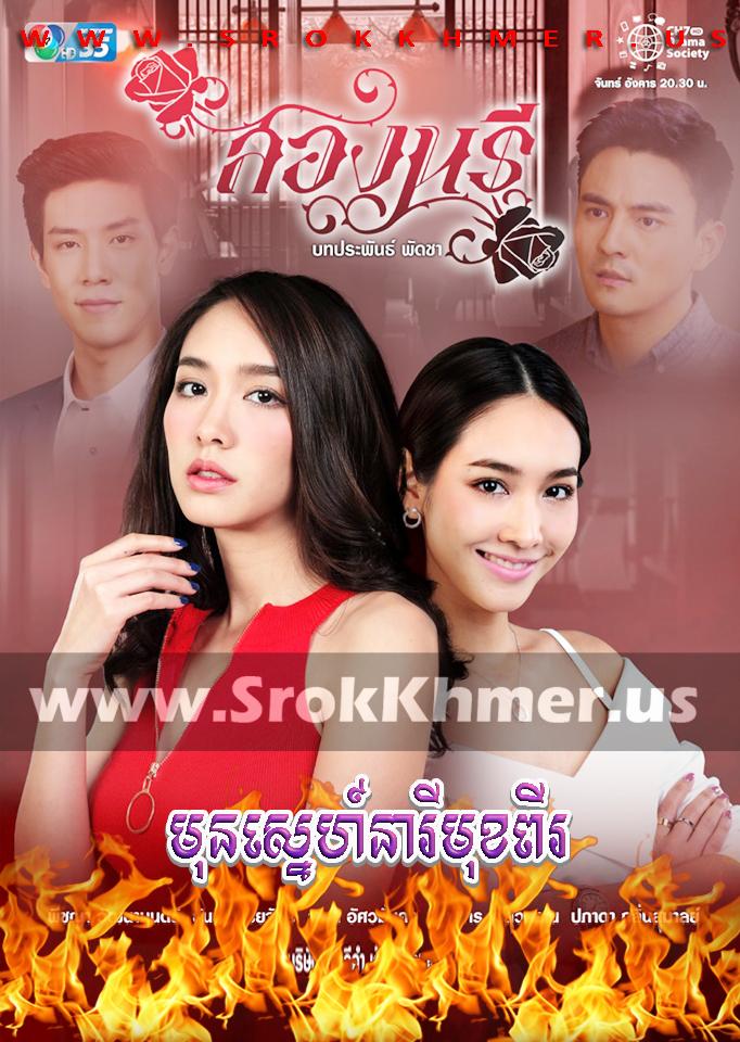 Mun Sne Neary Muk Pi   Khmer Movie   khmer drama   video4khmer   movie-khmer   Kolabkhmer   Phumikhmer   Khmotions   phumikhmer1   khmercitylove   sweetdrama   khreplay Best