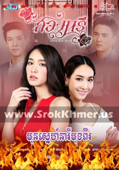 Mun Sne Neary Muk Pi | Khmer Movie | khmer drama | video4khmer | movie-khmer | Kolabkhmer | Phumikhmer | Khmotions | phumikhmer1 | khmercitylove | sweetdrama | khreplay Best