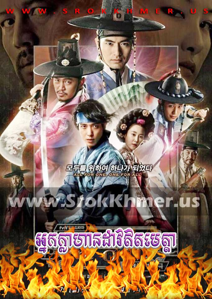 Nak Khlahan Dao Ith Meta   Khmer Movie   khmer drama   video4khmer   movie-khmer   Kolabkhmer   Phumikhmer   khmotions   phumikhmer1   khmercitylove   sweetdrama   khreplay Best