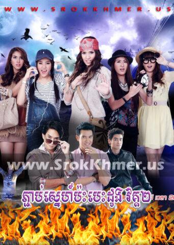 Phchoab Sne Pah Besdong II, Khmer Movie, khmer drama, video4khmer, movie-khmer, Kolabkhmer, Phumikhmer, Khmotions, phumikhmer1, khmercitylove, sweetdrama, khreplay
