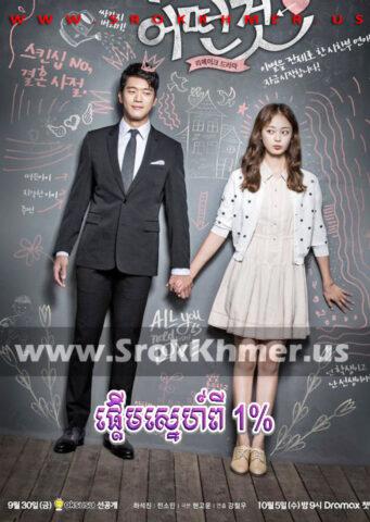 Phdeum Sne Pi 1%, Khmer Movie, khmer drama, video4khmer, movie-khmer, Kolabkhmer, Phumikhmer, khmotions, phumikhmer1, khmercitylove, sweetdrama, khreplay