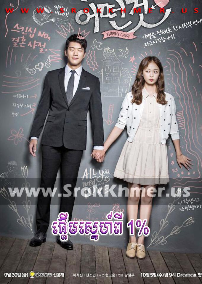 Phdeum Sne Pi 1% | Khmer Movie | khmer drama | video4khmer | movie-khmer | Kolabkhmer | Phumikhmer | khmotions | phumikhmer1 | khmercitylove | sweetdrama | khreplay Best