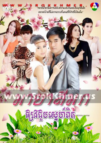 Phsang Choub Sne Pit, Khmer Movie, khmer drama, video4khmer, movie-khmer, Kolabkhmer, Phumikhmer, Khmotions, phumikhmer1, khmercitylove, sweetdrama, khreplay