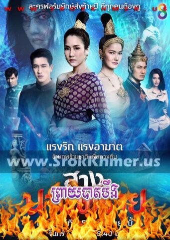 Preay Bat Boeng, Khmer Movie, khmer drama, video4khmer, movie-khmer, Kolabkhmer, Phumikhmer, Khmotions, phumikhmer1, khmercitylove, sweetdrama, khreplay