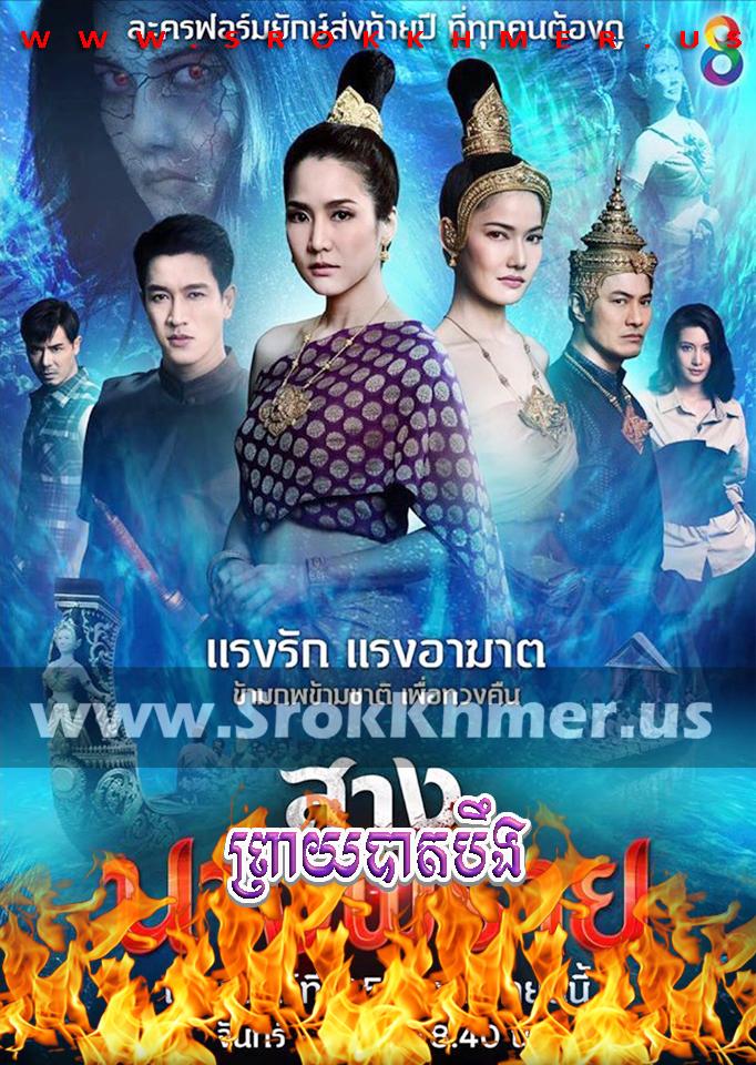 Preay Bat Boeng   Khmer Movie   khmer drama   video4khmer   movie-khmer   Kolabkhmer   Phumikhmer   Khmotions   phumikhmer1   khmercitylove   sweetdrama   khreplay Best