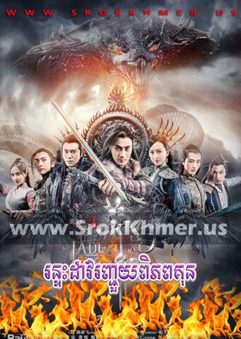 Runteah Dao Runhchouy Piphop Kun, Khmer Movie, khmer drama, video4khmer, movie-khmer, Kolabkhmer, Phumikhmer, khmeravenue, khmercitylove, sweetdrama, tvb cambodia drama