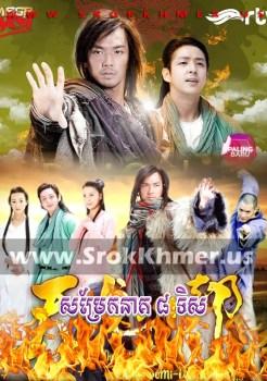 Samrek Neak 8 Tirs | Khmer Movie | khmer drama | video4khmer | movie-khmer | Kolabkhmer | Phumikhmer | khmeravenue | khmercitylove | sweetdrama | tvb cambodia drama Best