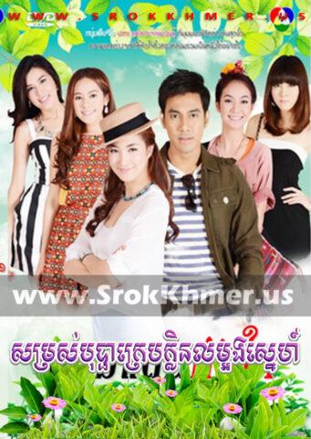 Samros Bopha Kreb Khlin Lum Ang Sne, Khmer Movie, khmer drama, video4khmer, movie-khmer, Kolabkhmer, Phumikhmer, Khmotions, phumikhmer1, khmercitylove, sweetdrama, khreplay