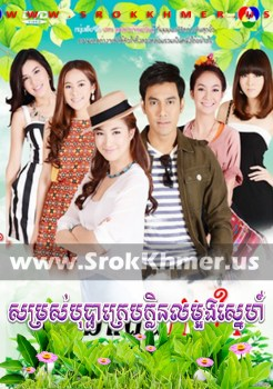 Samros Bopha Kreb Khlin Lum Ang Sne | Khmer Movie | khmer drama | video4khmer | movie-khmer | Kolabkhmer | Phumikhmer | Khmotions | phumikhmer1 | khmercitylove | sweetdrama Best