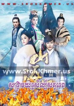 Sangkream Yuthsil Sath Tep | Khmer Movie | khmer drama | video4khmer | movie-khmer | Kolabkhmer | Phumikhmer | khmeravenue | khmercitylove | sweetdrama | tvb cambodia drama Best