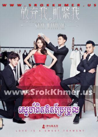Sne Pit Ith Prae Proul, Khmer Movie, khmer drama, video4khmer, movie-khmer, Kolabkhmer, Phumikhmer, khmeravenue, khmercitylove, sweetdrama, tvb cambodia drama