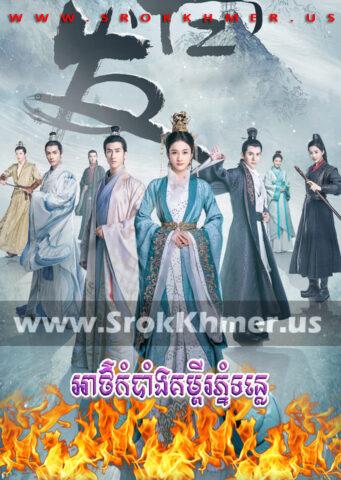 Athkambang Kumpi Phnom Tonle, Khmer Movie, khmer drama, video4khmer, movie-khmer, Kolabkhmer, Phumikhmer, khmeravenue, khmercitylove, sweetdrama, tvb cambodia drama