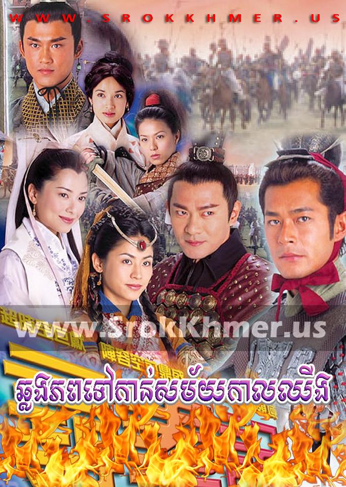 Chhlang Phop Tov Kan Samay Kal Qing ep 40 END | Khmer Movie | khmer drama | video4khmer | movie-khmer | Kolabkhmer | Phumikhmer | khmeravenue | khmercitylove | tvb cambodia drama Best