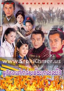 Chhlang Phop Tov Kan Samay Kal Qing | Khmer Movie | khmer drama | video4khmer | movie-khmer | Kolabkhmer | Phumikhmer | khmeravenue | khmercitylove | tvb cambodia drama Best