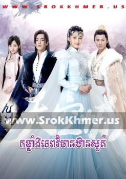 Kamlang Tep Vimean Than Sour | Khmer Movie | khmer drama | video4khmer | movie-khmer | Kolabkhmer | Phumikhmer | khmeravenue | khmercitylove | sweetdrama | tvb cambodia drama Best