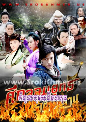 Kampoul Boros Piphop Kun, Khmer Movie, khmer drama, video4khmer, movie-khmer, Kolabkhmer, Phumikhmer, khmeravenue, khmercitylove, sweetdrama, tvb cambodia drama