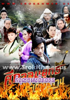 Kampoul Boros Piphop Kun | Khmer Movie | khmer drama | video4khmer | movie-khmer | Kolabkhmer | Phumikhmer | khmeravenue | khmercitylove | sweetdrama | tvb cambodia drama Best