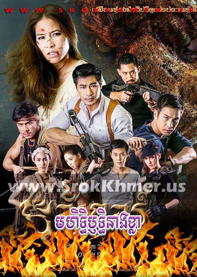 Mohithirith Neang Khla ep 42 END | Khmer Movie | khmer drama | video4khmer | movie-khmer | Kolabkhmer | Phumikhmer | Khmotions | phumikhmer1 | khmercitylove | sweetdrama | khreplay Best