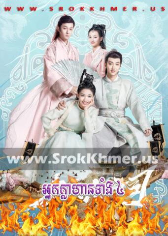 Nak Khlahan Tang 4, Khmer Movie, khmer drama, video4khmer, movie-khmer, Kolabkhmer, Phumikhmer, khmeravenue, khmercitylove, sweetdrama, tvb cambodia drama