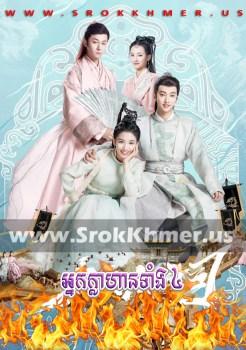 Nak Khlahan Tang 4 | Khmer Movie | khmer drama | video4khmer | movie-khmer | Kolabkhmer | Phumikhmer | khmeravenue | khmercitylove | sweetdrama | tvb cambodia drama Best