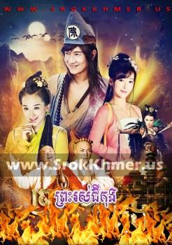 Preah Rous Ji Gong | Khmer Movie | khmer drama | video4khmer | movie-khmer | Kolabkhmer | Phumikhmer | khmeravenue | khmercitylove | sweetdrama | tvb cambodia drama Best