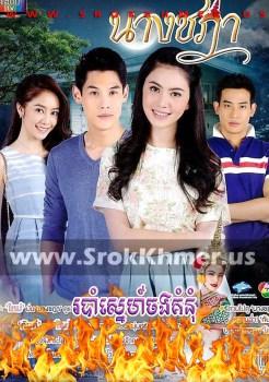 Robam Sne Chang Komnum | Khmer Movie | khmer drama | video4khmer | movie-khmer | Kolabkhmer | Phumikhmer | Khmotions | phumikhmer1 | khmercitylove | sweetdrama | khreplay Best