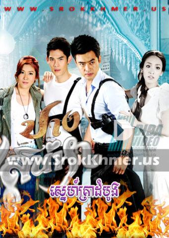 Sne Krea Dambong, Khmer Movie, khmer drama, video4khmer, movie-khmer, Kolabkhmer, Phumikhmer, Khmotions, phumikhmer1, khmercitylove, sweetdrama, khreplay