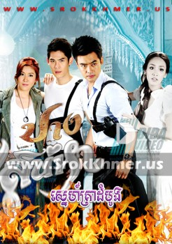 Sne Krea Dambong ep 27 END | Khmer Movie | khmer drama | video4khmer | movie-khmer | Kolabkhmer | Phumikhmer | Khmotions | phumikhmer1 | khmercitylove | sweetdrama | khreplay Best