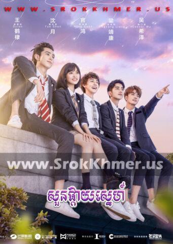 Soun Phkay Sne, Khmer Movie, khmer drama, video4khmer, movie-khmer, Kolabkhmer, Phumikhmer, khmeravenue, khmercitylove, sweetdrama, tvb cambodia drama