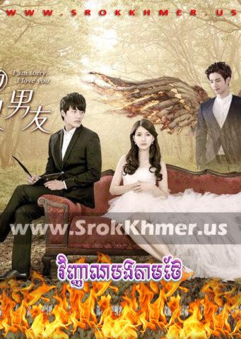 Vinhean Bong Tam Thae, Khmer Movie, khmer drama, video4khmer, movie-khmer, Kolabkhmer, Phumikhmer, khmeravenue, khmercitylove, sweetdrama, tvb cambodia drama