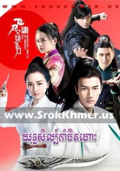 Yuthsil Kambit Hah | Khmer Movie | khmer drama | video4khmer | movie-khmer | Kolabkhmer | Phumikhmer | khmeravenue | khmercitylove | sweetdrama | tvb cambodia drama Best