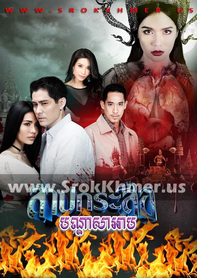 Bandasa Ab ep 31 | Khmer Movie | khmer drama | video4khmer | movie-khmer | Kolabkhmer | Phumikhmer | ks drama | phumikhmer1 | khmercitylove | sweetdrama | khreplay Best