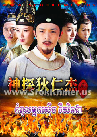 Kampoul Nak Seub Di Ren Jie, Khmer Movie, khmer drama, video4khmer, movie-khmer, Kolabkhmer, Phumikhmer, khmeravenue, khmercitylove, sweetdrama, tvb cambodia drama, Best
