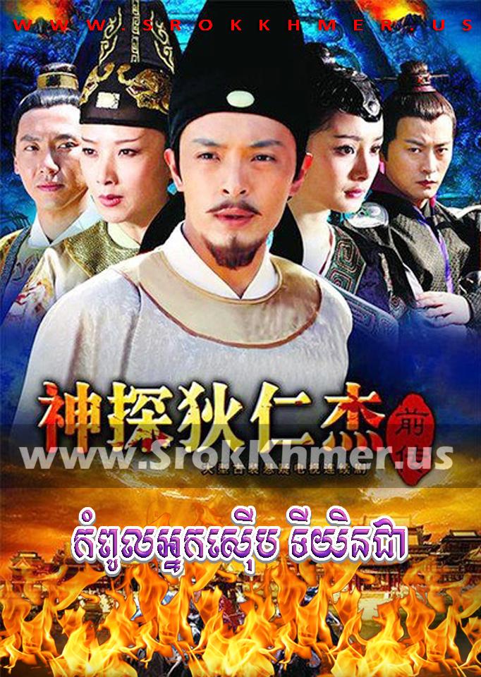 Kampoul Nak Seub Di Ren Jie ep 30 | Khmer Movie | khmer drama | video4khmer | movie-khmer | Kolabkhmer | Phumikhmer | khmeravenue | khmercitylove | sweetdrama | tvb cambodia drama Best