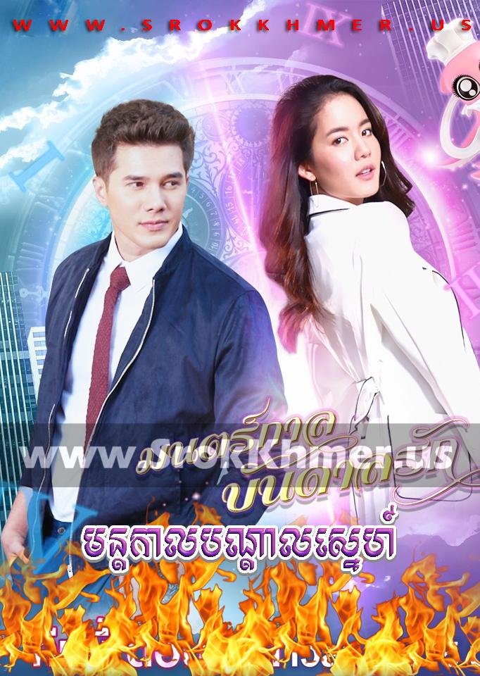 Mun Kal Bandal Sne ep 33 END | Khmer Movie | khmer drama | video4khmer | movie-khmer | Kolabkhmer | Phumikhmer | ks drama | phumikhmer1 | khmercitylove | sweetdrama | khreplay Best