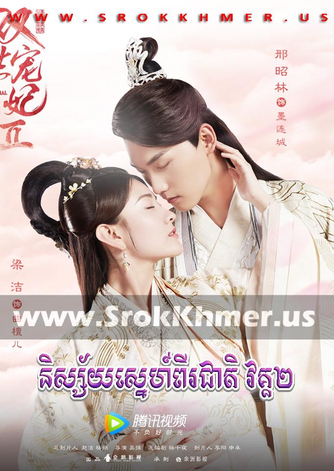 Nisay Sne 2 cheat II ep 30 END | Khmer Movie | khmer drama | video4khmer | movie-khmer | Kolabkhmer | Phumikhmer | khmeravenue | khmercitylove | sweetdrama | tvb cambodia drama Best