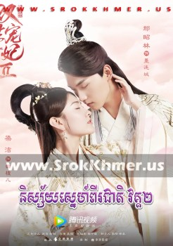 Nisay Sne 2 cheat II | Khmer Movie | khmer drama | video4khmer | movie-khmer | Kolabkhmer | Phumikhmer | khmeravenue | khmercitylove | sweetdrama | tvb cambodia drama Best
