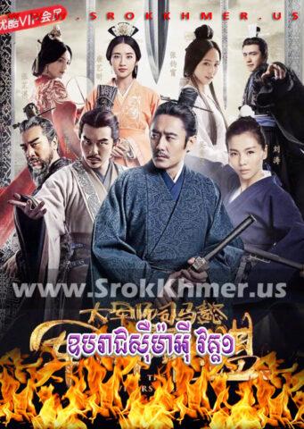 Ouparach Sima Yi, Khmer Movie, khmer drama, video4khmer, movie-khmer, Kolabkhmer, Phumikhmer, ks drama, khmercitylove, sweetdrama, tvb cambodia drama, Best
