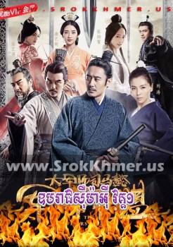 Ouparach Sima Yi | Khmer Movie | khmer drama | video4khmer | movie-khmer | Kolabkhmer | Phumikhmer | ks drama | khmercitylove | sweetdrama | tvb cambodia drama Best