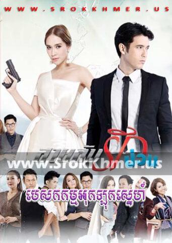 Pesakakam Oklok Sne, Khmer Movie, khmer drama, video4khmer, movie-khmer, Kolabkhmer, Phumikhmer, ks drama, phumikhmer1, khmercitylove, sweetdrama, khreplay, Best