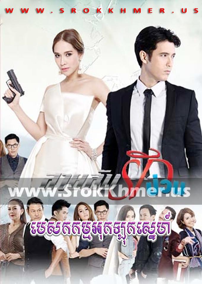 Pesakakam Oklok Sne ep 28 END | Khmer Movie | khmer drama | video4khmer | movie-khmer | Kolabkhmer | Phumikhmer | ks drama | phumikhmer1 | khmercitylove | sweetdrama | khreplay Best