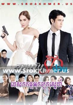 Pesakakam Oklok Sne | Khmer Movie | khmer drama | video4khmer | movie-khmer | Kolabkhmer | Phumikhmer | ks drama | phumikhmer1 | khmercitylove | sweetdrama | khreplay Best