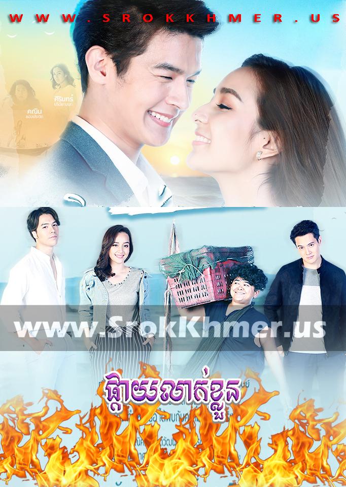 Phkay Leak Khloun ep 46 | Khmer Movie | khmer drama | video4khmer | movie-khmer | Kolabkhmer | Phumikhmer | Khmotions | phumikhmer1 | khmercitylove | sweetdrama | khreplay Best