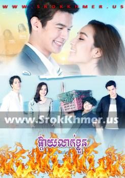 Phkay Leak Khloun | Khmer Movie | khmer drama | video4khmer | movie-khmer | Kolabkhmer | Phumikhmer | Khmotions | phumikhmer1 | khmercitylove | sweetdrama | khreplay Best