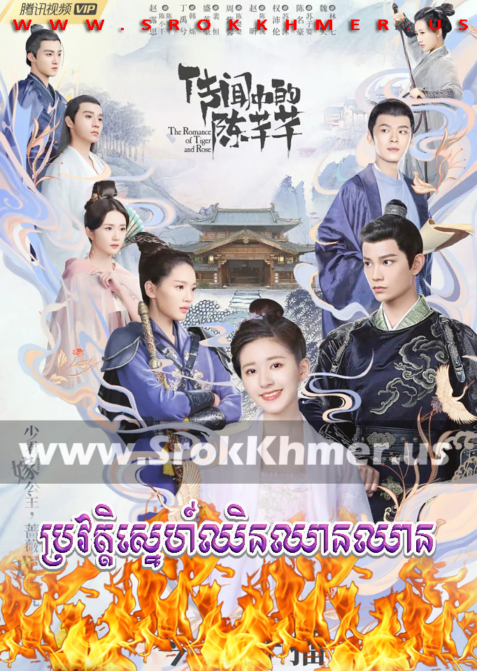 Pravoat Sne Chen Qian Qian ep 27 | Khmer Movie | khmer drama | video4khmer | movie-khmer | Kolabkhmer | Phumikhmer | ks drama | khmercitylove | sweetdrama | tvb cambodia drama Best