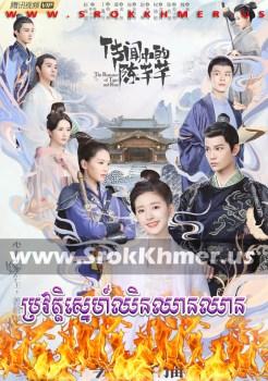 Pravoat Sne Chen Qian Qian | Khmer Movie | khmer drama | video4khmer | movie-khmer | Kolabkhmer | Phumikhmer | ks drama | khmercitylove | sweetdrama | tvb cambodia drama Best